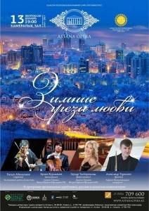 Зимние грезы любви (AstanaOpera)