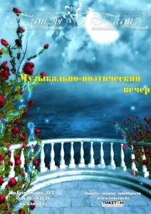 Музыкально-поэтический вечер (КАТМК)