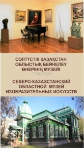 Северо-Казахстанский областной музей  изобразительных искусств