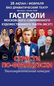 «Страсти по-французски» в Усть-Каменогорске
