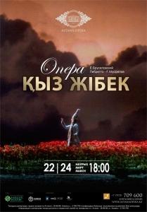 Кыз Жибек (AstanaOpera)