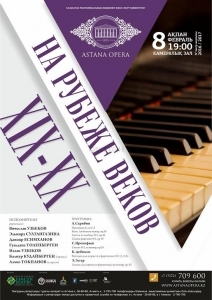 На рубеже веков (ХІХ-ХХ) (AstanaOpera)
