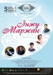 Інжу-Маржан (AstanaOpera)