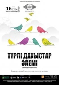 Түрлі дауыстар әлемі (AstanaOpera)