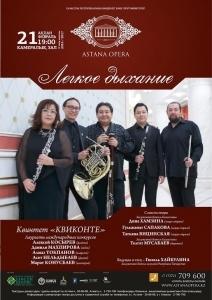 Легкое дыхание (AstanaOpera)