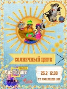 Солнечный цирк. 25 февраля