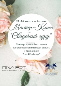 "Мастер-Класс ""Свадебный гуру"""