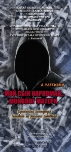 «Мой сын наркоман…Монолог матери»