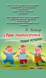 Афиша театр костанай афиша кино на ноября