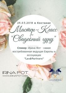"""Мастер-Класс """"Свадебный гуру"""" в Костанае"""