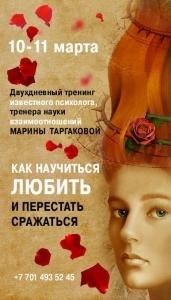 Двухдневный тренинг Марины Таргаковой