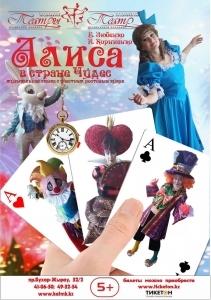 Алиса в стране чудес. (КАТМК)