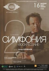 СИМФОНИЯ №2  (AstanaOpera)