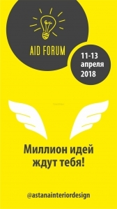 III Центральноазиатский Форум дизайнеров