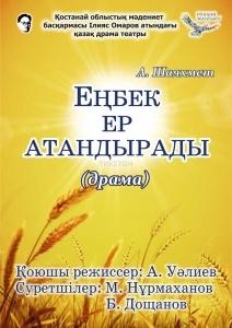 «Еңбек ер атандырады»