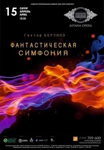 Г. Берлиоз. Фантастическая симфония (AstanaOpera)