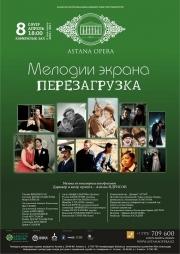 МЕЛОДИИ ЭКРАНА: ПЕРЕЗАГРУЗКА (AstanaOpera)