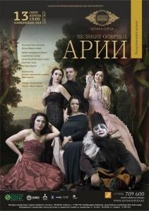 ВЕЛИКИЕ ОПЕРНЫЕ АРИИ (AstanaOpera)