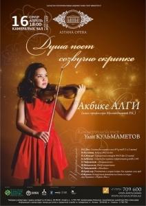 Душа поет созвучно скрипке (AstanaOpera)