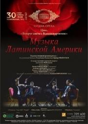 Музыка Латинской Америки (AstanaOpera)