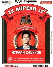 Нурлан Сабуров в г. Степногорск