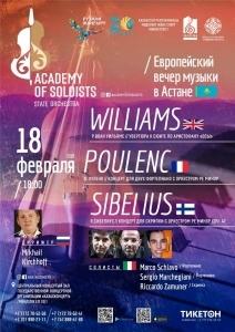 Вечер европейской музыки