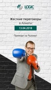 Тренинг Игоря Рызова