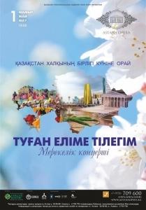 Туған еліме тілегім (AstanaOpera)