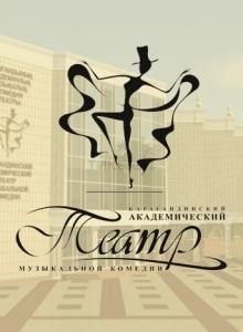 Звезды оперной сцены Казахстана (КАТМК)