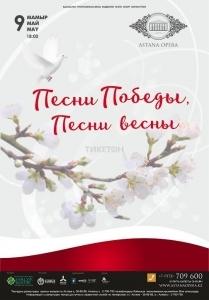 Songs of Victory, Songs of Spring