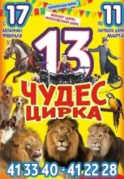 Московский цирк. 13 чудес цирка в Караганде