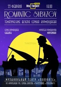 Romantic Sybyzgy. Проект Серика Нурмолдаева