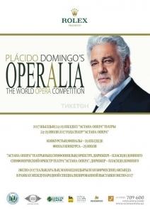 Первый Четвертьфинал Всемирного  конкурса оперных певцов «Опералия Пласидо Доминго» (AstanaOpera)