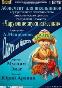 Абонемент для школьников ГАСО РК. 11 марта