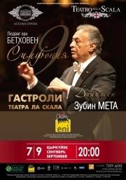 Людвиг ван Бетховен. № 9 симфония