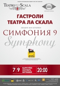 Людвиг ван Бетховен. Симфония № 9 (AstanaOpera)