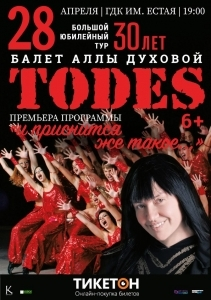 Шоу-балет Тодес в Павлодаре