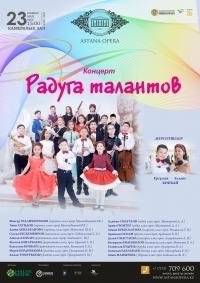 Радуга талантов (AstanaOpera)