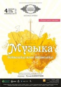 Музыка бейнелейді және әңгімелейді (AstanaOpera)