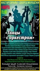 Концерт «Танцы с оркестром»