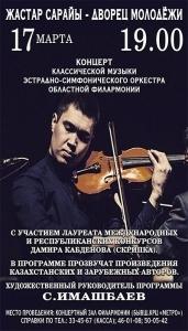 Концерт классической музыки эстрадно-симфонического оркестра