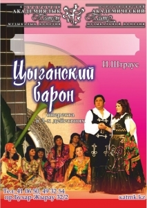 Цыганский барон (КАТМК в Кокшетау)