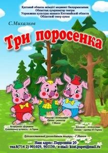 Афиша костанай кукольный театр театр загурского иркутск афиша октябрь