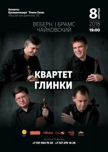 Концерт Квартета им. Глинки
