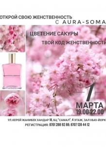 Тренинг «Цветение Сакуры: Код твоей Женственности»