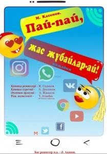 Пай пай, жас жұбайлар-ай. Театр им. Аймаутова