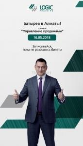 Максим Батырев «Управление продажами»