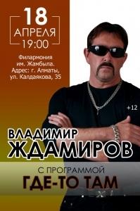 Владимир Ждамиров в Алматы