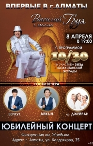 Концерт Василия Груя