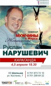 Руслан Нарушевич «Мужчины с Марса, Женщины с Венеры»